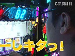 スロじぇくとC #6 梅屋シン抜きでやれるのか!?検証 後編