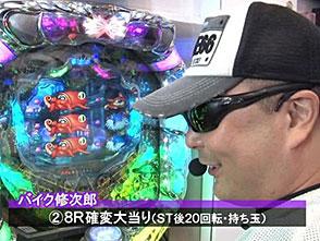 サイトセブンカップ #287 23シーズン 守山有人 vs バイク修次郎(前半戦)