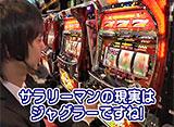 サラリーマン シン太郎 #6