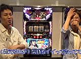 パチスロ極 SELECTION #97 「マコト」&「八代ひとみ」が注目の新機種『蒼天の拳2』を徹底解剖!