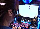 パチスロ極 SELECTION #98 射駒タケシ&神谷玲子「タケれこ」〜富山実戦編〜