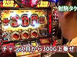 パチスロ極 SELECTION #106 射駒タケシ&神谷玲子「タケれこ」〜宮崎実戦編〜