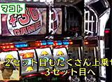 ふらっと55(ゴーゴー) #7