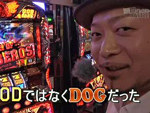 回胴ジャンキーズBATTLE #6 21thステージ 嵐 vs スロカイザー(後半戦)