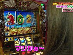 全開!パチスロリーグ #16 コロナ慎児 vs フェアリン(後半戦)
