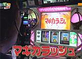 スロもんTAG #117 中武一日二膳&塾長 vs エハラマサヒロ&矢部あきの 1