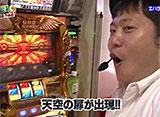 スロもんTAG #118 中武一日二膳&塾長 vs エハラマサヒロ&矢部あきの 2