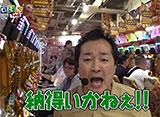 スロもんTAG #119 中武一日二膳&塾長 vs エハラマサヒロ&矢部あきの 3