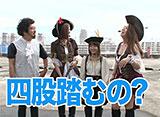 海賊王船長タック Season3 #20 第10回 前半戦