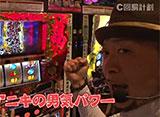 スロじぇくとC #7 第3回男気パチスロ