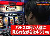 ユニバTV2 #81 ハナビ「1998年」、サンダーV「1997年」 ほか