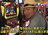 全開!パチスロリーグ #17 嵐 vs 松本バッチ(前半戦)