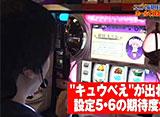 ユニバTV2 #82 バジリスク〜甲賀忍法帖〜絆、SLOT 魔法少女まどか☆マギカ