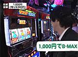 サラリーマン シン太郎 #10