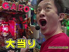 ジャンボ☆パチンコ オリ法TV〜この時間からはこう打て!!〜 #15 珍留vsひかり スペシャルバトル第1戦 前半戦