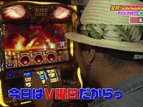全開!パチスロリーグ #18 嵐 vs 松本バッチ(後半戦)