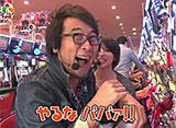 スロもんTAG #122 中武一日二膳&マリブ鈴木 vs 塾長&矢部あや 2
