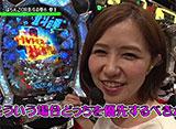 青山りょうのMISSION:POSSIBLE? #9 ぱちんこCR北斗の拳6 拳王