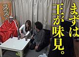 魚拓・鈴虫の「王が負けた夜に…」 #3 ビワコ(前編)