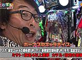 スロもんTAG #123 中武一日二膳&マリブ鈴木 vs 塾長&矢部あや 3
