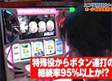 ユニバTV2 #83 バジリスク〜甲賀忍法帖〜絆、SLOT 魔法少女まどか☆マギカ ほか