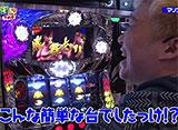 スロもんTAG #124 中武一日二膳&マリブ鈴木 vs 塾長&矢部あや 4