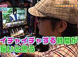 らぶパチらぶスロ #53 バジリスク〜甲賀忍法帖〜絆