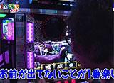 スロもんTAG #125 ビワコ&中武一日二膳&塾長&ルーキー酒井(ビワコ軍団) 1