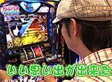 らぶパチらぶスロ #54 バジリスク〜甲賀忍法帖〜絆