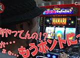 スロじぇくとC #10 早打ち対決