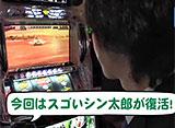 サラリーマン シン太郎 #11