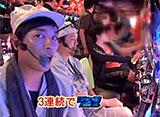 たけすぃ&くりの○○製作所 #2 パチスロ鉄拳3rd(後編)