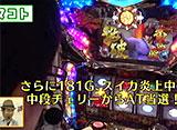 ふらっと55(ゴーゴー) #9