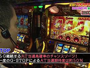 全開!パチスロリーグ #20 木村魚拓 vs コロナ慎児(後半戦)