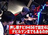 ユニバTV2 #85 デビルマンIII-悪魔ノ黙示録-