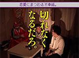 魚拓・鈴虫の「王が負けた夜に…」 #6 チャーミー中元(後編)