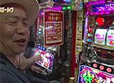 パチスローライフ #143 日本全国ガッラガラの旅1 前半