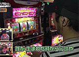 松本ゲッツ!!L #30 嵐(後半戦)