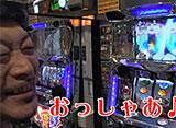 あらシン #70「男気パチスロ」(後半戦)