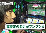 サラリーマン シン太郎 #14