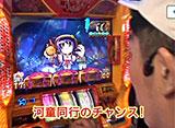 たけすぃ&くりの○○製作所 #4 やじきた乙の河童の気持ち!?(後半)