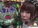 チャオ☆パチンコオリ法TV #1 ひかりvs宇田川ひとみ 前半戦