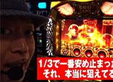 ユニバTV2 #86 新春お年玉プレゼント実戦