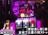 バトルカップトーナメント #19 Bブロック 2回戦 矢野キンタ vs 葉月えりか
