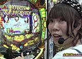チャオ☆パチンコオリ法TV #2 ひかりvs宇田川ひとみ 後半戦