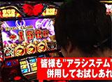 ユニバTV2 #87 新春お年玉プレゼント実戦