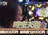 スロもんTAG #133 塾長&中武一日二膳 vs ういち&ウエノミツアキ 1