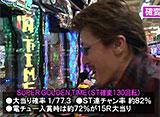 サイトセブンカップ #303 24シーズン せんだるか vs 和泉純(前半戦)