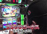 パチスローライフ #145 日本全国ガッラガラの旅2 前半