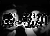 嵐と松本 CM